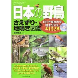 野鳥 鳴き声 図鑑