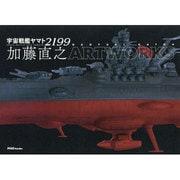 宇宙戦艦ヤマト2199加藤直之ARTWORKS [単行本]