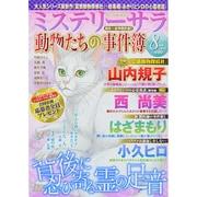 Mystery Sara (ミステリー・サラ) 2014年 08月号 [雑誌]