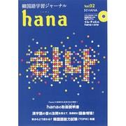 韓国語学習ジャーナル〈vol.02〉 [単行本]