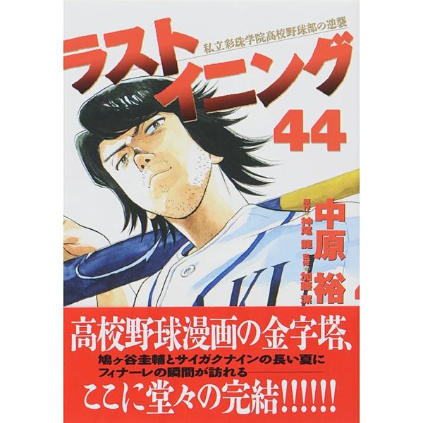 ラストイニング<44>(ビッグ コミックス) [コミック]