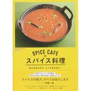 SPICE CAFEのスパイス料理―日々のおかずと、とっておきカレー [単行本]