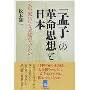 「孟子」の革命思想と日本―天皇家にはなぜ姓がないのか [単行本]