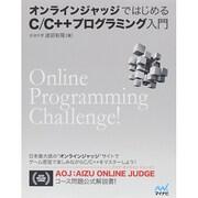 オンラインジャッジではじめるC/C++プログラミング入門 [単行本]