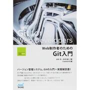 Web制作者のためのGit入門 [単行本]