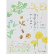 旧暦・季節の花水彩スケッチ―手軽につくれる贈って楽しむ [単行本]