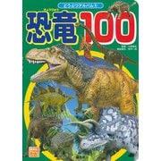 恐竜100(講談社のアルバムシリーズ どうぶつアルバム 8) [ムックその他]