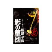 服部半蔵 影の軍団 VOL.5