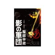 服部半蔵 影の軍団 VOL.7【完】