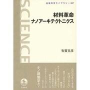 材料革命ナノアーキテクトニクス(岩波科学ライブラリー) [全集叢書]