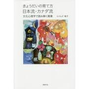 きょうだいの育て方 日本流・カナダ流―文化心理学で読み解く親業 [単行本]