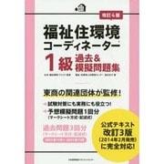 福祉住環境コーディネーター 1級過去&模擬問題集 改訂4版 [単行本]