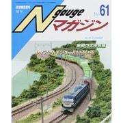 Nゲージマガジン 2014年 07月号 [雑誌]