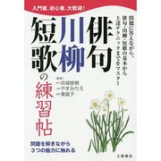 俳句・川柳・短歌の練習帖 [単行本]