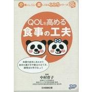 QOLを高める食事の工夫(介護のしごとが楽しくなるこころシリーズ〈10〉) [単行本]