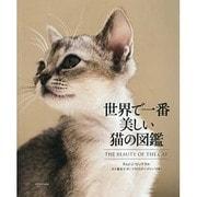 世界で一番美しい猫の図鑑 [単行本]
