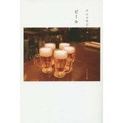 アンソロジー ビール [単行本]
