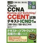 完全合格Cisco CCNA Routing and Switching/CCENT試験テキストICND1編―200-120J/100-101J対応 [単行本]