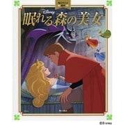 眠れる森の美女(角川アニメ絵本) [単行本]