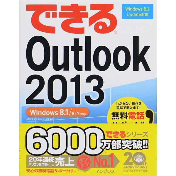 できるOutlook 2013―Windows 8.1/8/7対応(できるシリーズ) [単行本]