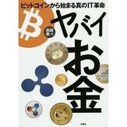 ヤバイお金―ビットコインから始まる真のIT革命 [単行本]