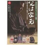 父は家元[DVD]-遠州流茶道綺麗さびの世界 [単行本]