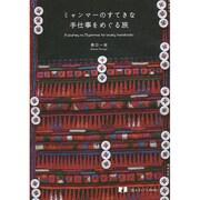 ミャンマーのすてきな手仕事をめぐる旅(読む手しごとBOOKS) [単行本]