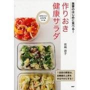 食事のはじめに食べる!作りおき健康サラダ―太りにくいカラダをつくる [単行本]