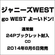 go WEST よーいドン!