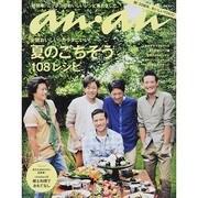 an・an (アン・アン) 2014年 7/16号 [雑誌]