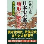 日本史の謎は「地形」で解ける 環境・民族篇(PHP文庫) [文庫]