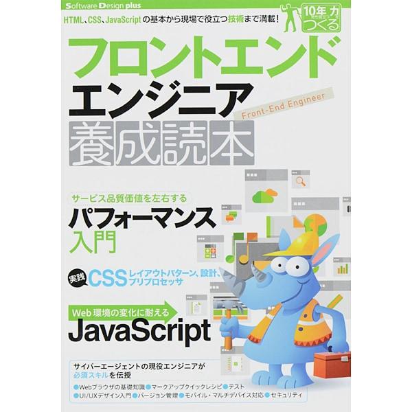 フロントエンドエンジニア養成読本―HTML、CSS、JavaScriptの基本から現場で役立つ技術まで満載!(Software Design plus) [単行本]