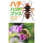 ハチハンドブック [図鑑]