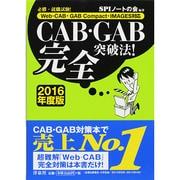 CAB・GAB完全突破法!〈2016年度版〉―必勝・就職試験!Web-CAB・GAB Compact・IMAGES対応 [単行本]