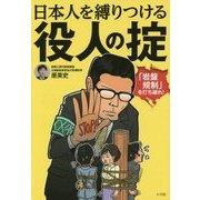 日本人を縛りつける役人の掟―「岩盤規制」を打ち破れ! [単行本]
