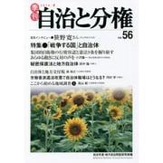 季刊自治と分権 no.56(2014夏) [全集叢書]