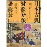 日本古典対照分類語彙表 [単行本]