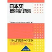 日本史標準問題集 [単行本]