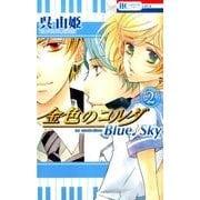 金色のコルダBlue Sky 2(花とゆめCOMICS) [コミック]
