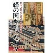 絹の国を創った人々―日本近代化の原点・富岡製糸場 [単行本]