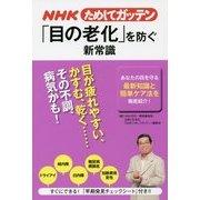 NHKためしてガッテン 「目の老化」を防ぐ新常識 [単行本]