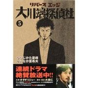 リバースエッジ大川端探偵社 5(ニチブンコミックス) [コミック]