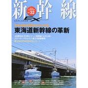 新幹線EX (エクスプローラ) 2014年 09月号 [雑誌]