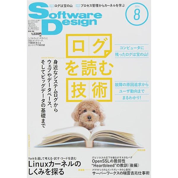 Software Design (ソフトウエア デザイン) 2014年 08月号 [雑誌]