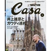 Casa BRUTUS (カーサ ブルータス) 2014年 08月号 [雑誌]
