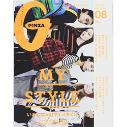 GINZA (ギンザ) 2014年 08月号 [雑誌]
