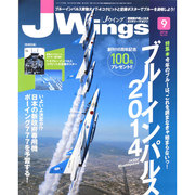 J Wings (ジェイウイング) 2014年 09月号 [雑誌]