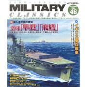 MILITARY CLASSICS (ミリタリー・クラシックス) 2014年 09月号 [雑誌]