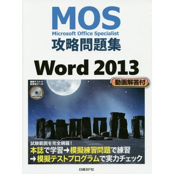 MOS攻略問題集 Word 2013 [単行本]
