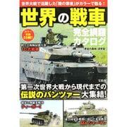 世界の戦車完全網羅カタログ [単行本]